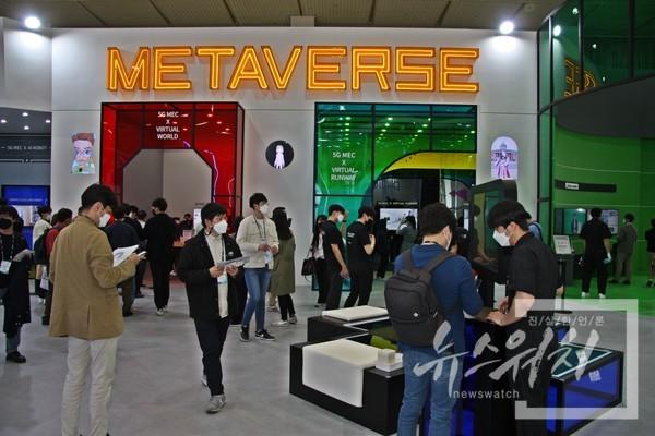 SK텔레콤이 지난 4월 21일부터 23일까지 진행된 대한민국 최대 정보통신기술(ICT) 전시회인 '월드IT쇼 2021'(World IT Show 2021)'에서 '메타버스'(Metaverse) 체험관을 개설해 관람객들이 증강·가상·확장·혼합현실(AR·VR·XR·MR)을 통해 메타버스를 체험할 수 있게 했다. /사진=최양수